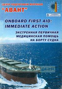 Экстренная первичная медицинская помощь. Учебное пособие. Onboard first aid: immediate action