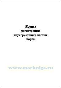 Журнал регистрации перегрузочных машин порта