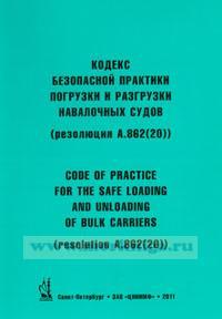 Кодекс безопасной практики погрузки и разгрузки навалочных судов. Резолюция А.862 (20)
