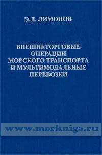 Внешнеторговые операции морского транспорта и мультимодальные перевозки (4-е издание переработанное и дополненное)