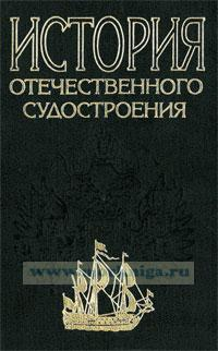 История Отечественного судостроения. Том 3