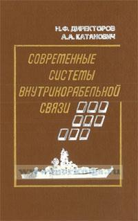 Современные системы внутрикорабельной связи
