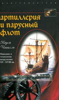 Артиллерия и парусный флот. Описание и технология вооружения XV - XVIII веков