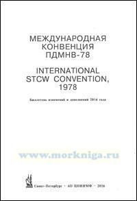 Бюллетень изменений и дополнений 2014 года  к МК ПДМНВ-78