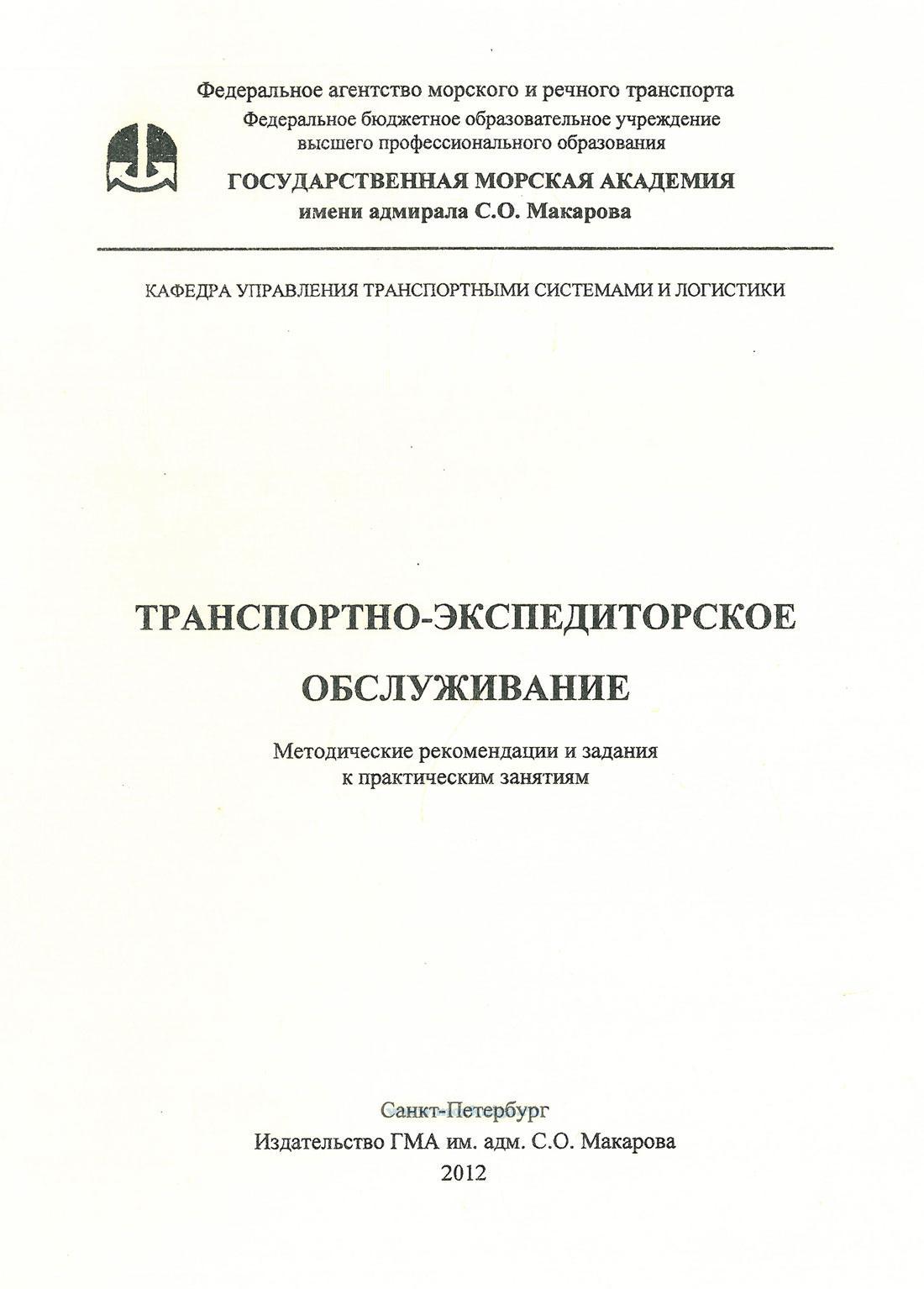 Транспортно-экспедиторское обслуживание: методические рекомендации и задания к практическим занятиям