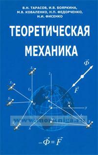Теоретическая механика: учебное пособие (2-е издание, исправленное и дополненное)