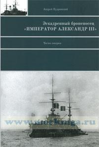 """Эскадренный броненосец """"Император Александр III"""". В 2-х частях"""