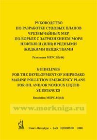 Руководство по разработке судовых планов чрезвычайных мер по борьбе с загрязнением моря нефтью и (или) вредными жидкими веществами. Резолюция МЕРС.85 (44)