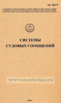 Системы судовых сообщений. Адм № 9019