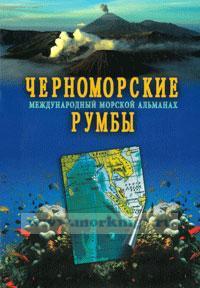 Черноморские румбы. Выпуск 11. Международный морской альманах