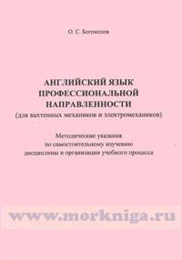 Английский язык профессиональной направленности (для вахтенных механиков и электромехаников). Методические указания по самостоятельному изучению дисциплины и организации учебного процесса