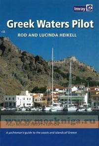 Greek waters pilot Греция: Ионические острова, побережье и острова Эгейского моря 12-я редакция