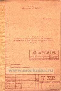 Инструкция на обкатку и регулировку топливной аппаратуры дизелей 40ДМ и 6Д40 (взамен инструкций ТД-569 и ТД867