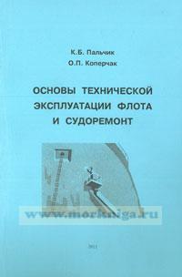 Основы технической эксплуатации флота и судоремонт: учебное пособие