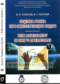 Оценка риска при эксплуатации судов. Risk assessment in ship's operation