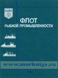 Флот рыбной промышленности. Справочник.