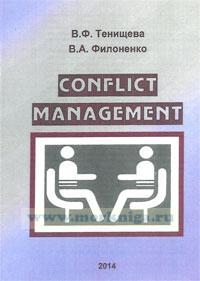 Conflict management: лингво-психологический практикум на английском языке