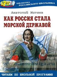 Как Россия стала морской державой