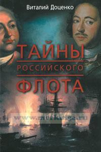 Тайны Российского флота