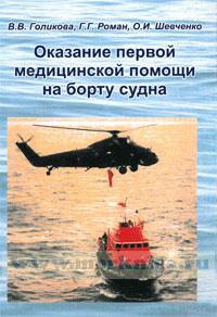 Оказание первой медицинской помощи на борту судна: Учебное пособие