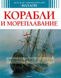 Корабли и мореплавание