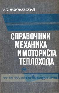 Справочник механика и моториста теплохода