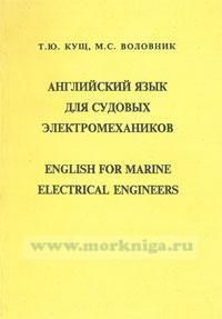 Английский язык для судовых электромехаников