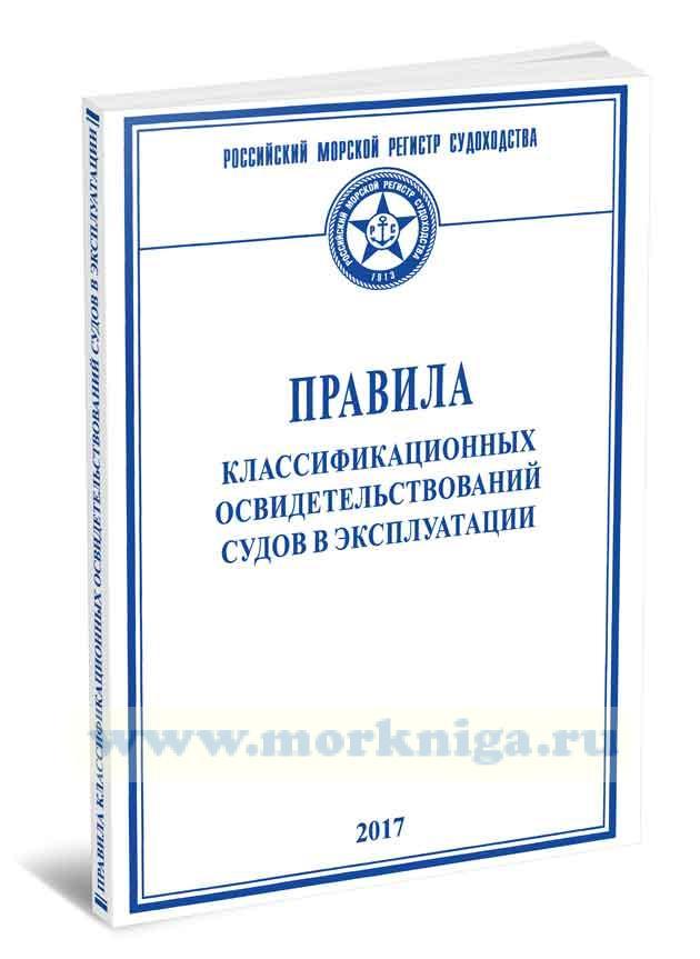 Правила классификационных освидетельствований судов в эксплуатации