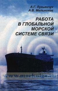 Работа в Глобальной морской системе связи