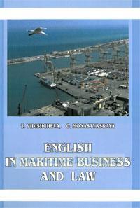 English in maritime business and law. Английский язык в морском бизнесе и праве. Учебное пособие (2-е издание, дополненное, исправленное)