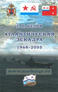 Атлантическая эскадра 1968-2005