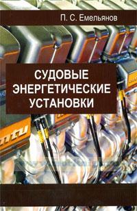 Судовые энергетические установки.: учебное пособие (3-е издание, исправленное и дополненное)