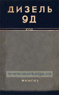 Дизель 9Д. Описание и инструкция по обслуживанию