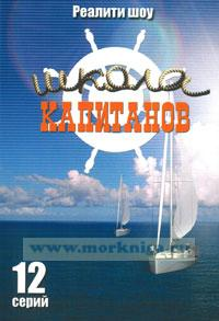 DVD Школа капитанов. Первое яхтенное реалити-шоу