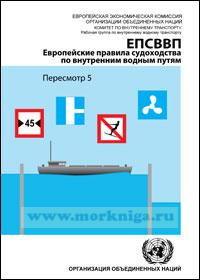 ЕПСВВП 5 - Европейские Правила Судоходства по Внутренним Водным Путям