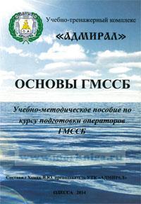 Основы ГМССБ: Учебно-методическое пособие по курсу подготовки операторов ГМССБ