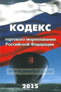 Кодекс торгового мореплавания Российской Федерации (2015 год)