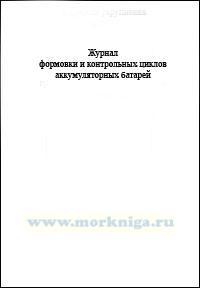 Журнал формовки и контрольных циклов аккумуляторных батарей