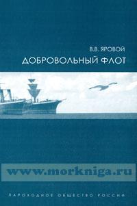 Добровольный флот