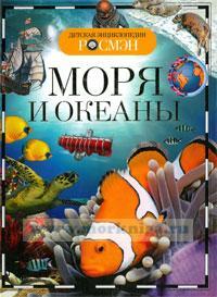 Моря и океаны. Серия: Детская энциклопедия РОСМЭН