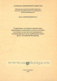Современное состояние и перспективы применения холодильных агентов и способов получения холода на новостроящихся и модернизируемых судах рыбопромыслового флота РФ