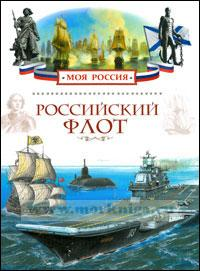 Российский флот. Серия: Моя Россия