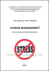 Stress management: лингво-психологический практикум