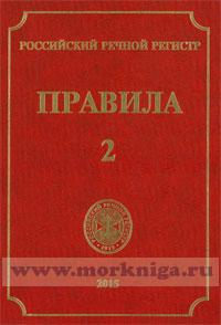 Правила Российского Речного Регистра в 5 томах