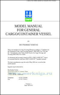 Cargo Securing Model Manual. For General Cargo/Container Vessel