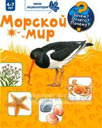 Морской мир. Увлекательная мини-энциклопедия для детей 4-7 лет