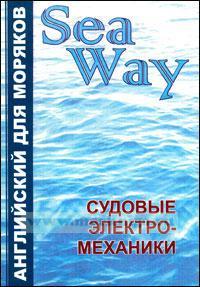 Sea Way. Английский для моряков. Судовые электромеханики