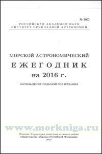 Морской Астрономический Ежегодник на 2016. Адм. № 9002