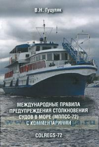 Международные правила предупреждения столкновений судов в море (МППСС-72) с комментариями