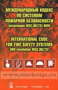 Международный кодекс по системам пожарной безопасности ( резолюция MSC.98 (73))
